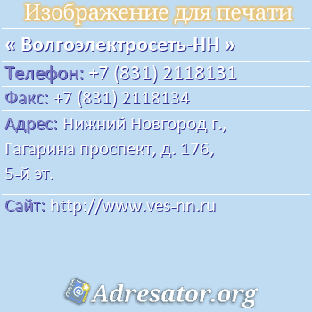 Волгоэлектросеть-НН по адресу: Нижний Новгород г., Гагарина проспект, д. 176, 5-й эт.