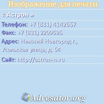 Астрон по адресу: Саратов,  Астраханская Ул. 43