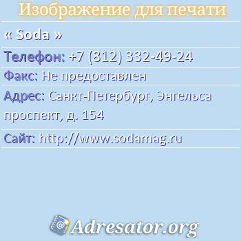 Soda по адресу: Санкт-Петербург, Энгельса проспект, д. 154