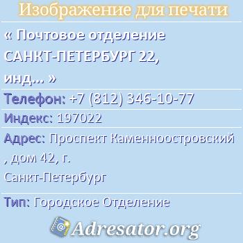 Почтовое отделение САНКТ-ПЕТЕРБУРГ 22, индекс 197022 по адресу: ПроспектКаменноостровский,дом42,г. Санкт-Петербург