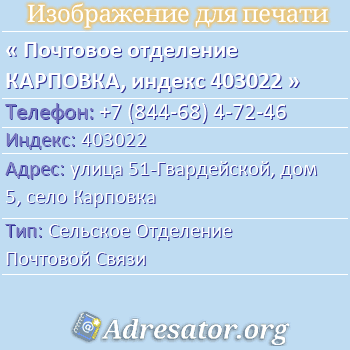 Почтовое отделение КАРПОВКА, индекс 403022 по адресу: улица51-Гвардейской,дом5,село Карповка