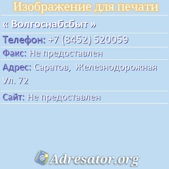 Волгоснабсбыт по адресу: Саратов,  Железнодорожная Ул. 72