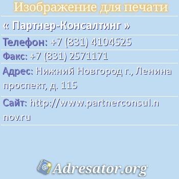 Партнер-консалтинг по адресу: Нижний Новгород г., Ленина проспект, д. 115