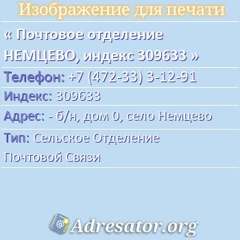 Почтовое отделение НЕМЦЕВО, индекс 309633 по адресу: -б/н,дом0,село Немцево