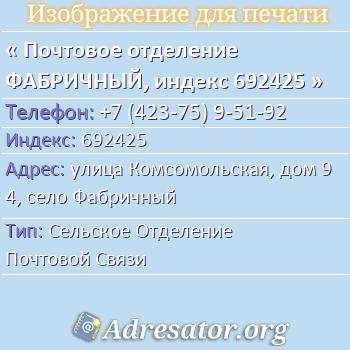Почтовое отделение ФАБРИЧНЫЙ, индекс 692425 по адресу: улицаКомсомольская,дом94,село Фабричный