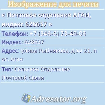 Почтовое отделение АГАН, индекс 628637 по адресу: улицаРыбникова,дом21,пос. Аган