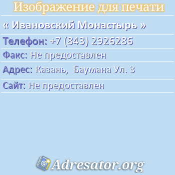 Ивановский Монастырь по адресу: Казань,  Баумана Ул. 3