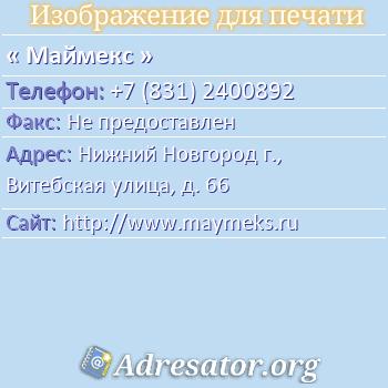 Маймекс по адресу: Нижний Новгород г., Витебская улица, д. 66