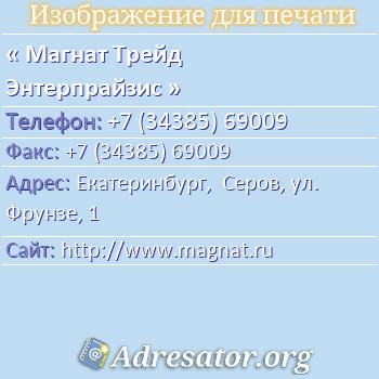 Магнат Трейд Энтерпрайзис по адресу: Екатеринбург,  Серов, ул. Фрунзе, 1