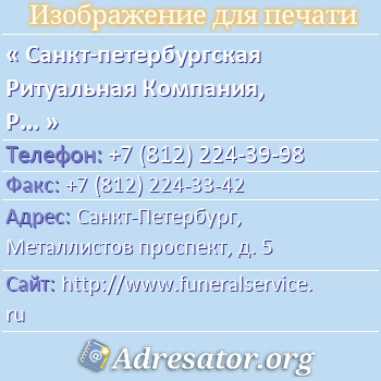 Санкт-петербургская Ритуальная Компания, Ритуальное Агентство # 3 по адресу: Санкт-Петербург, Металлистов проспект, д. 5