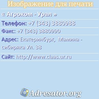 Агроком - Урал по адресу: Екатеринбург,  Мамина - сибиряка Ул. 38