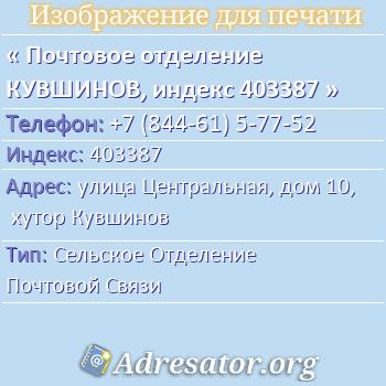 Почтовое отделение КУВШИНОВ, индекс 403387 по адресу: улицаЦентральная,дом10,хутор Кувшинов