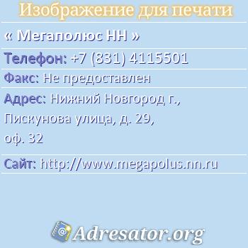 Мегаполюс НН по адресу: Нижний Новгород г., Пискунова улица, д. 29, оф. 32