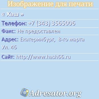 Хаш по адресу: Екатеринбург,  8-го марта Ул. 46