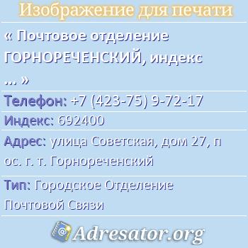 Почтовое отделение ГОРНОРЕЧЕНСКИЙ, индекс 692400 по адресу: улицаСоветская,дом27,пос. г. т. Горнореченский