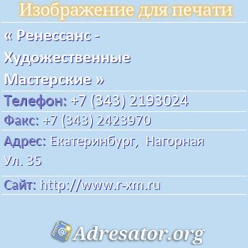 Ренессанс - Художественные Мастерские по адресу: Екатеринбург,  Нагорная Ул. 35