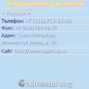 Рапира по адресу: Санкт-Петербург, Ивановская улица, д. 30