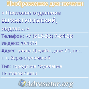Почтовое отделение ВЕРХНЕТУЛОМСКИЙ, индекс 184374 по адресу: улицаДружбы,дом21,пос. г. т. Верхнетуломский