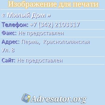 Милый Дом по адресу: Пермь,  Краснополянская Ул. 8