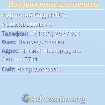 Детский Сад №103, «Семицветик» по адресу: Нижний Новгород, пр. Ленина, 57к4
