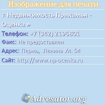 Недвижимость Прикамья - Оценка по адресу: Пермь,  Ленина Ул. 54