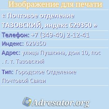 Почтовое отделение ТАЗОВСКИЙ, индекс 629350 по адресу: улицаПушкина,дом10,пос. г. т. Тазовский