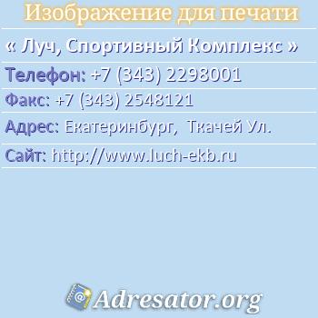 Луч, Спортивный Комплекс по адресу: Екатеринбург,  Ткачей Ул.