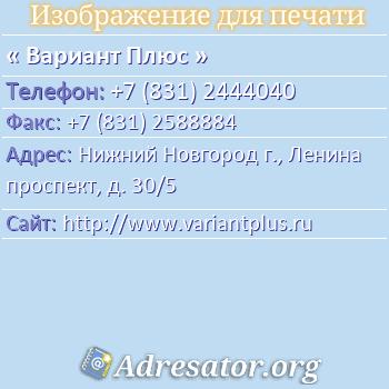 Вариант Плюс по адресу: Нижний Новгород г., Ленина проспект, д. 30/5