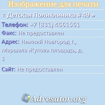 Детская Поликлиника # 49 по адресу: Нижний Новгород г., Маршала Жукова площадь, д. 1