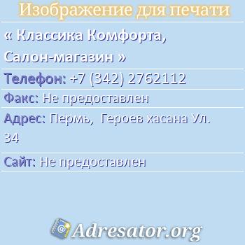 Классика Комфорта, Салон-магазин по адресу: Пермь,  Героев хасана Ул. 34