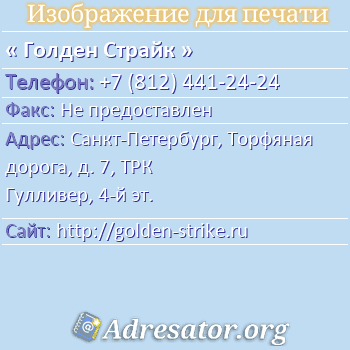 Голден Страйк по адресу: Санкт-Петербург, Торфяная дорога, д. 7, ТРК Гулливер, 4-й эт.