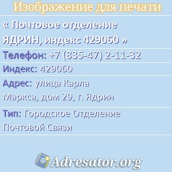 Почтовое отделение ЯДРИН, индекс 429060 по адресу: улицаКарла Маркса,дом29,г. Ядрин