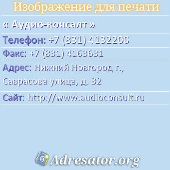 Аудио-консалт по адресу: Нижний Новгород г., Саврасова улица, д. 32
