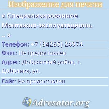 Специализированное Монтажно-эксплуатационное Управление ГУВД, Участок по адресу: Добрянский район, г. Добрянка, ул.