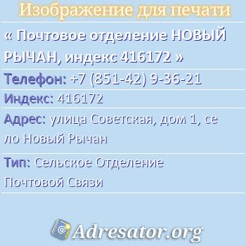 Почтовое отделение НОВЫЙ РЫЧАН, индекс 416172 по адресу: улицаСоветская,дом1,село Новый Рычан