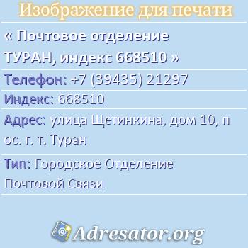 Почтовое отделение ТУРАН, индекс 668510 по адресу: улицаЩетинкина,дом10,пос. г. т. Туран