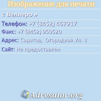 Велиеро по адресу: Саратов,  Огородная Ул. 3