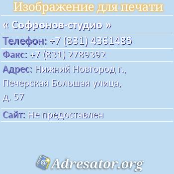 Софронов-студио по адресу: Нижний Новгород г., Печерская Большая улица, д. 57