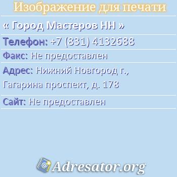 Город Мастеров НН по адресу: Нижний Новгород г., Гагарина проспект, д. 178