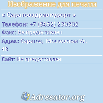 Саратовздравкурорт по адресу: Саратов,  Московская Ул. 48