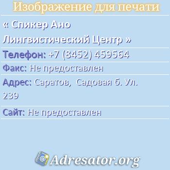 Спикер Ано Лингвистический Центр по адресу: Саратов,  Садовая б. Ул. 239