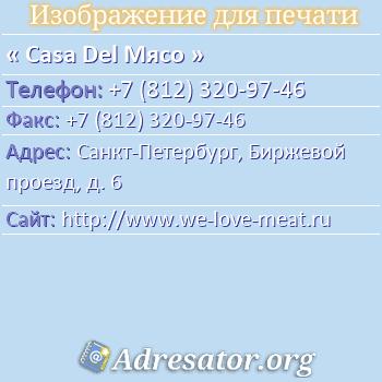 Casa Del Мясо по адресу: Санкт-Петербург, Биржевой проезд, д. 6