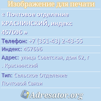 Почтовое отделение КРАСНИНСКИЙ, индекс 457696 по адресу: улицаСоветская,дом62,г. Краснинский