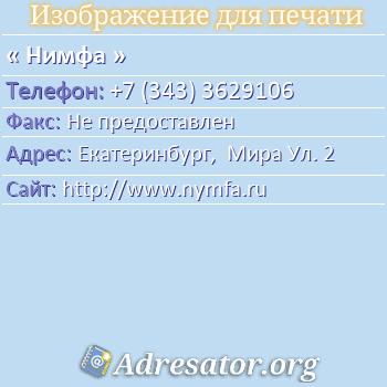 Нимфа по адресу: Екатеринбург,  Мира Ул. 2