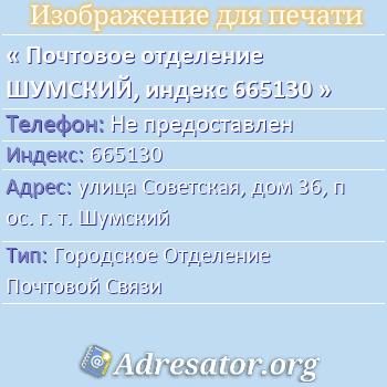 Почтовое отделение ШУМСКИЙ, индекс 665130 по адресу: улицаСоветская,дом36,пос. г. т. Шумский