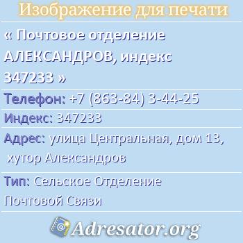 Почтовое отделение АЛЕКСАНДРОВ, индекс 347233 по адресу: улицаЦентральная,дом13,хутор Александров