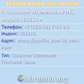 Почтовое отделение АРИК, индекс 361218 по адресу: улицаДружбы,дом19,село Арик