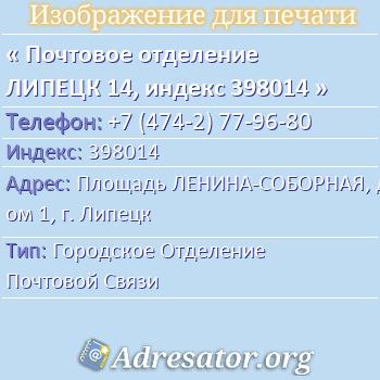 Почтовое отделение ЛИПЕЦК 14, индекс 398014 по адресу: ПлощадьЛЕНИНА-СОБОРНАЯ,дом1,г. Липецк