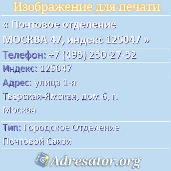 Почтовое отделение МОСКВА 47, индекс 125047 по адресу: улица1-я Тверская-Ямская,дом6,г. Москва