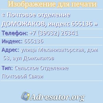 Почтовое отделение ДОМОЖАКОВ, индекс 655136 по адресу: улицаМеханизаторская,дом53,аул Доможаков